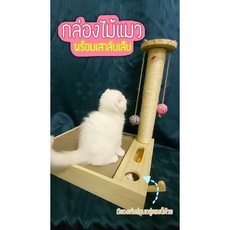 กล่องไม้แมว